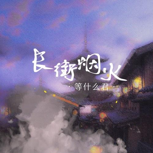 Trường Nhai Yên Hỏa (长街烟火) (Single)