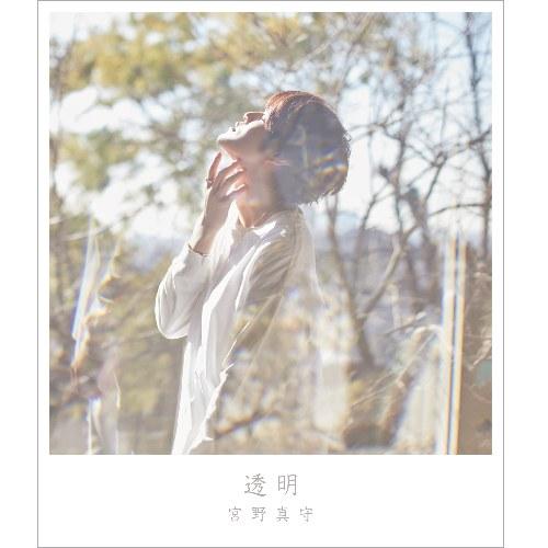 Toumei (透明) (Single)