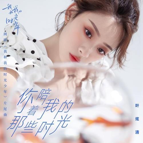 """Quãng Thời Gian Anh Dành Cho Em (你陪着我的那些时光) (""""我和我的时光少年""""Tôi Và Thời Niên Thiếu Của Tôi OST) (Single)"""