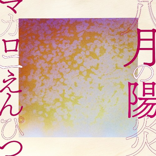 Hachigatsu No Kagerou (八月の陽炎) (Single)