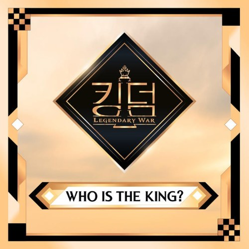 Kingdom <Final : Who Is The King?> (EP)