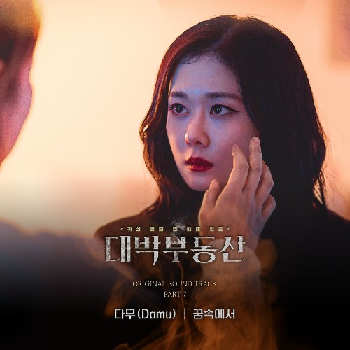 Sell Your Haunted House OST Part.7 (Single)