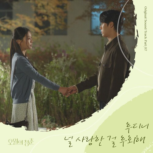 Youth Of May OST Part.7 (Single)