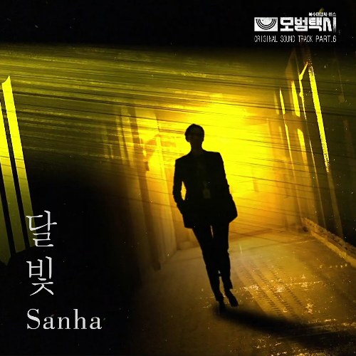 Taxidriver OST Part.6 (Single)