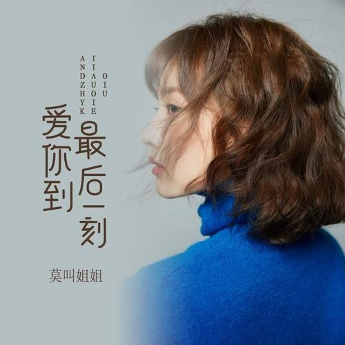 Yêu Anh Đến Khoảnh Khắc Cuối Cùng (爱你到最后一刻) (Single)