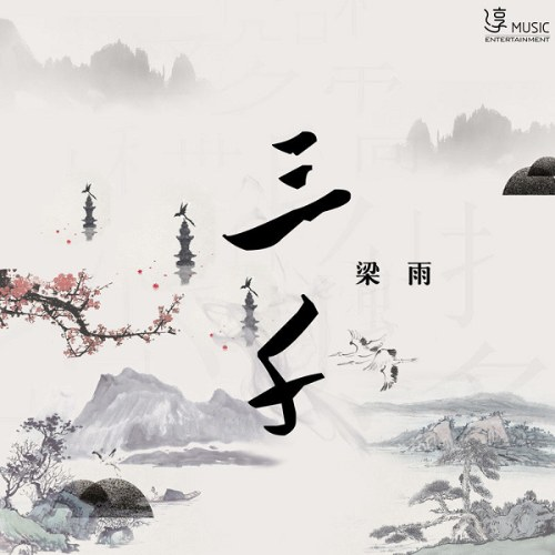 Tam Thiên (三千)
