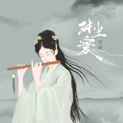 Đối Trần Hoàn (对尘寰)