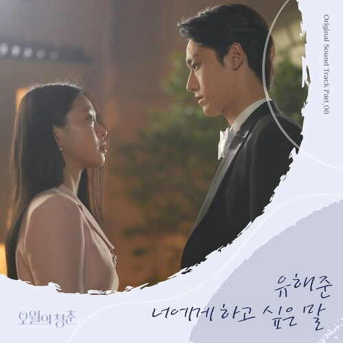 Youth Of May OST Part.8 (Single)