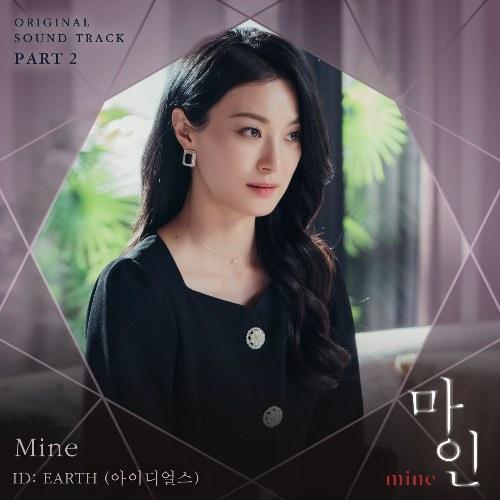 Mine OST Part.2 (Single)