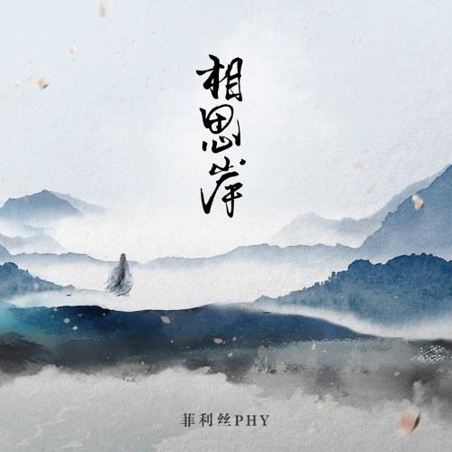 Tương Tư Ngạn (相思岸) (Single)