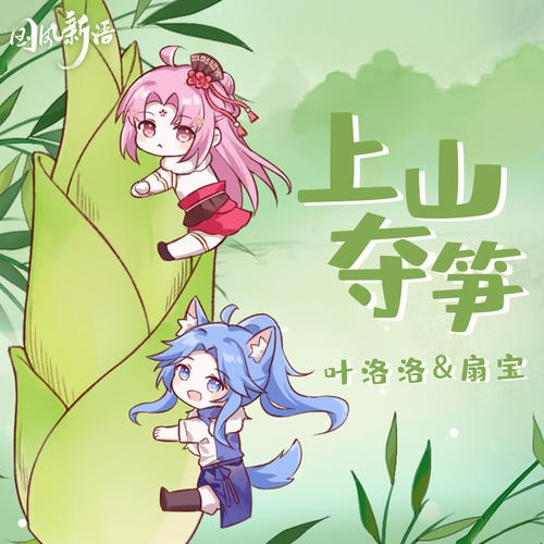 Lên Núi Hái Măng (上山夺笋) (Single)