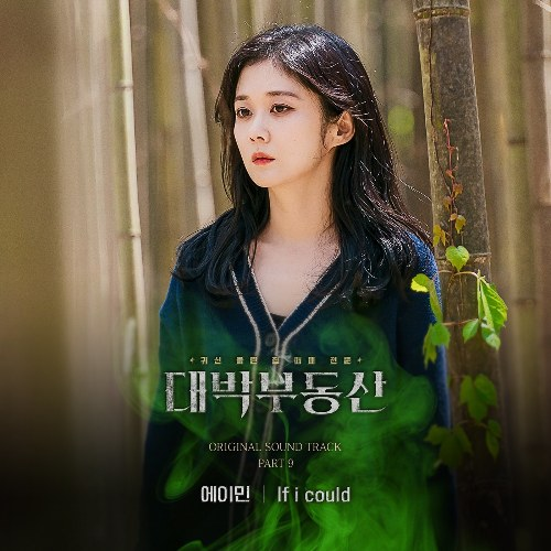 Sell Your Haunted House OST Part.9 (Single)