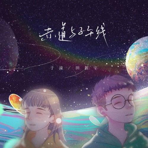 Xích Đạo Cùng Kinh Tuyến (赤道与子午线)