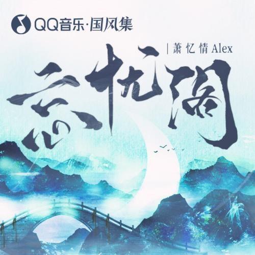 Vong Ưu Các (忘忧阁) (Single)