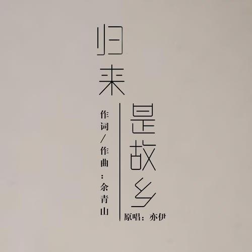 Trở Về Lại Cố Hương (归来是故乡) (Single)
