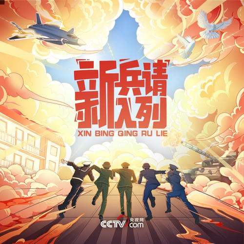 """Cháy Lên Nào Tuổi Trẻ (燃烧吧青春) (""""新兵请入列""""Tân Binh Mời Nhập Ngũ OST) (Single)"""