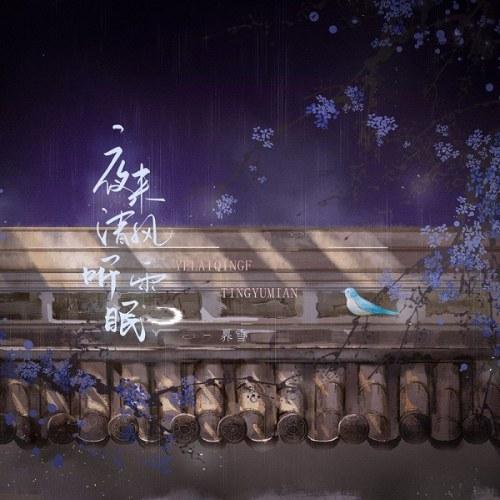 Dạ Lai Thanh Phong Thính Vũ Miên (夜来清风听雨眠)