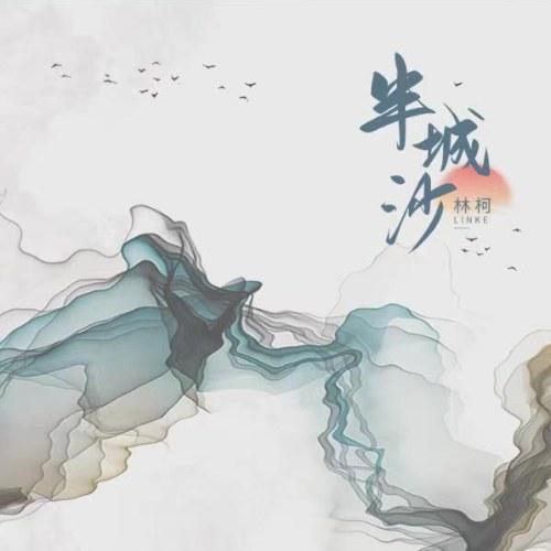 Bán Thành Sa (半城沙)