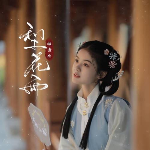 Lê Hoa Vũ (梨花雨) (Single)