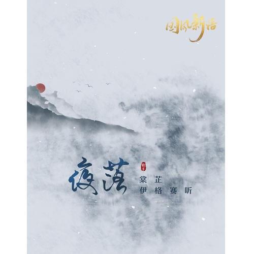 Dạ Lạc (夜落) (Single)