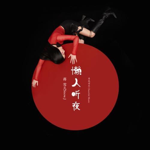 Lại Nhân Thính Dạ (懒人听夜) (Single)