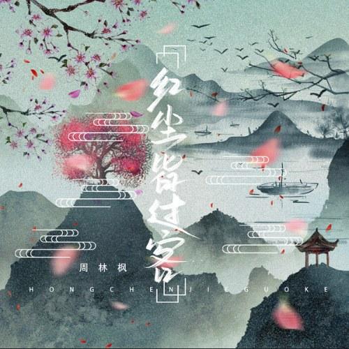 Hồng Trần Giai Quá Khách (红尘皆过客)