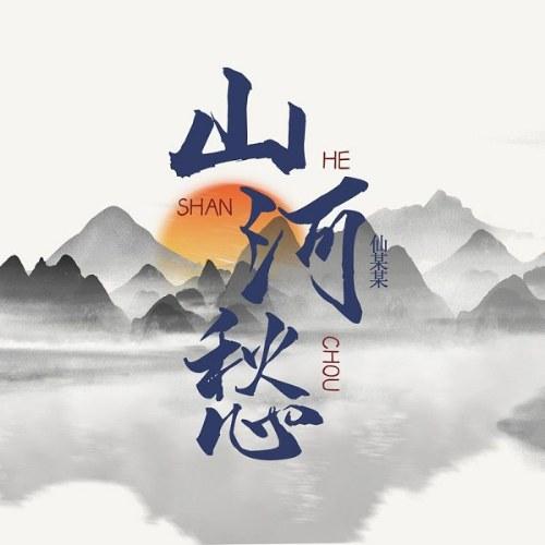 Sơn Hà Sầu (山河愁)