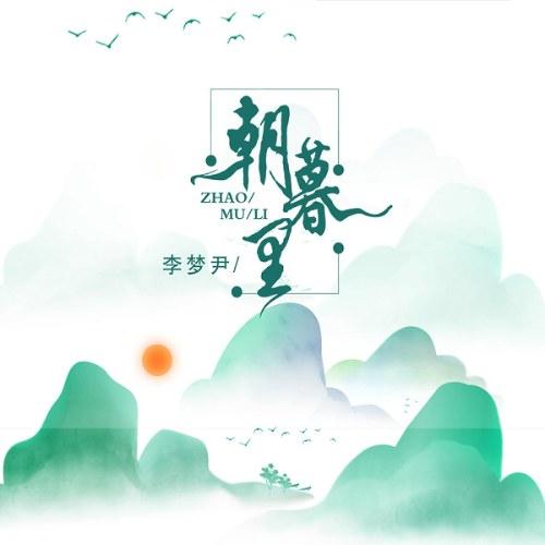 Triều Mộ Lý (朝暮里)