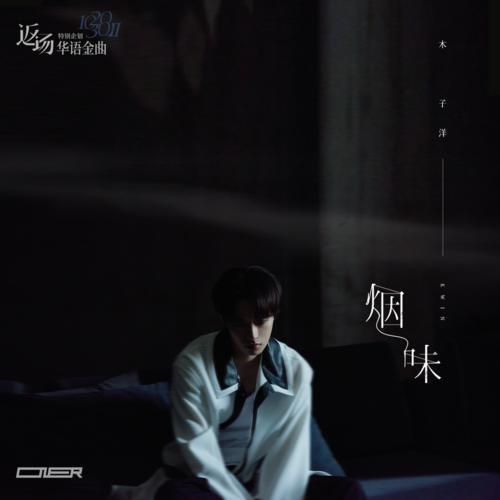 Yên Vị (烟味) (Single)