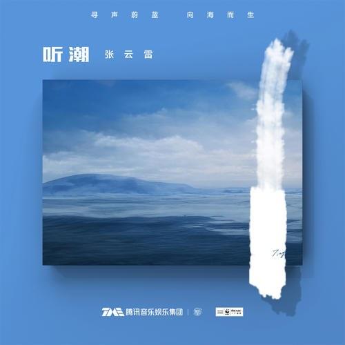 Lắng Nghe Thủy Triều (听潮) (Single)