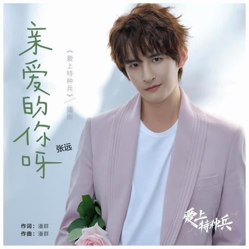 """Người Thân Yêu Ơi (亲爱的你呀) (""""爱上特种兵""""Quân Trang Thân Yêu OST) (Single)"""