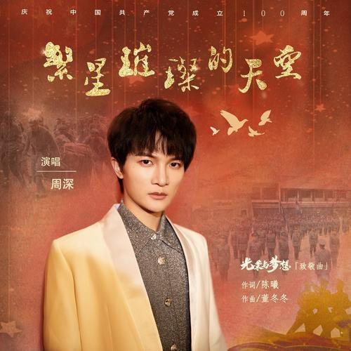 """Bầu Trời Rực Rỡ Muôn Ánh Sao (繁星璀璨的天空) (""""光荣与梦想""""Vinh Quang Và Ước Mơ OST) (Single)"""