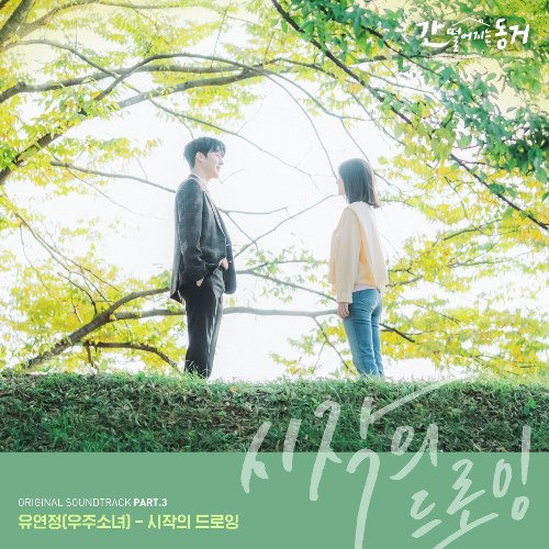 My Roommate Is A Gumiho OST Part.3 (Single)