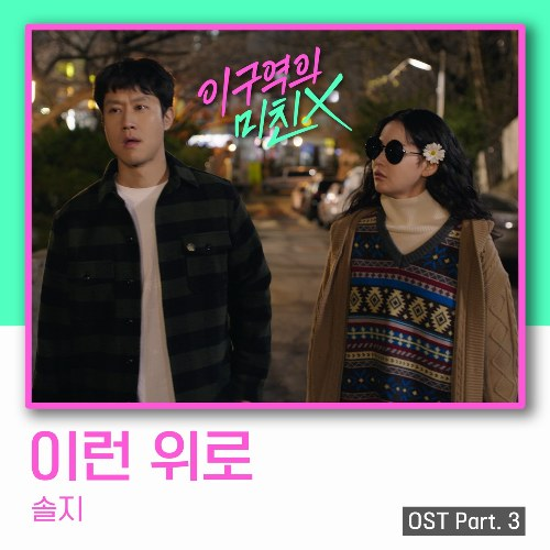 Mad For Each Other OST Part.3 (Single)