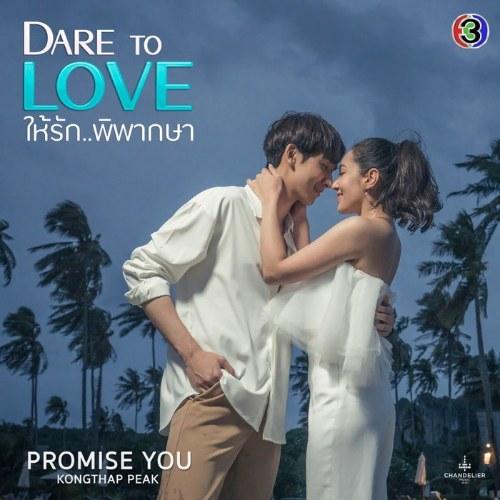 """Promise You (""""Dare To Love ให้รักพิพากษา""""Hãy Để Tình Yêu Phán Xét OST) (Single)"""