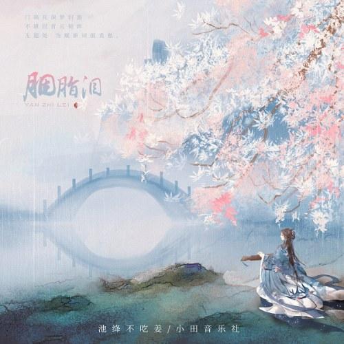 Yên Chi Lệ (胭脂泪)