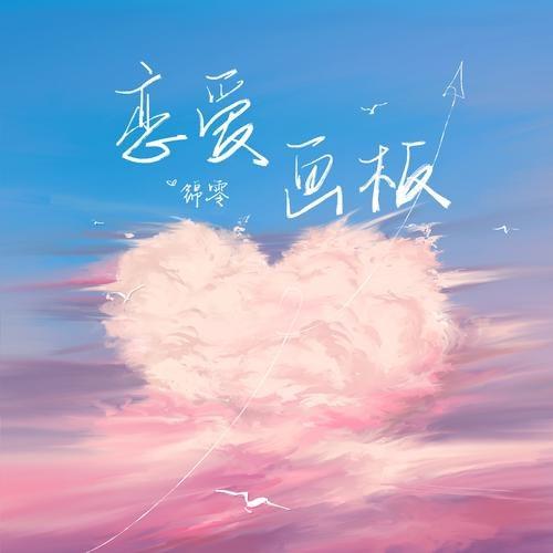 Bảng Vẽ Tình Yêu (恋爱画板) (Single)