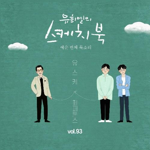 [Vol.93] You Hee yul's Sketchbook : 60th Voice 'Sketchbook X Peppertones' (Single)