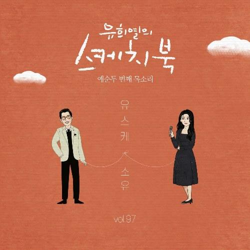 [Vol.97] You Hee yul's Sketchbook : 62th Voice 'Sketchbook X Soyou' (Single)
