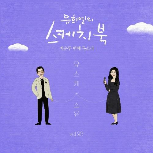 [Vol.98] You Hee yul's Sketchbook : 62th Voice 'Sketchbook X Soyou' (Single)