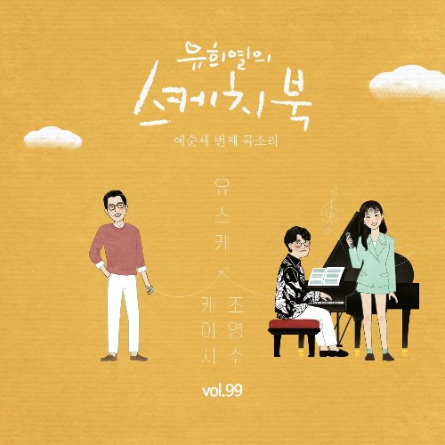 [Vol.99] You Hee yul's Sketchbook : 63th Voice 'Sketchbook X Kassy (Prod.Cho Young Soo)' (Single)