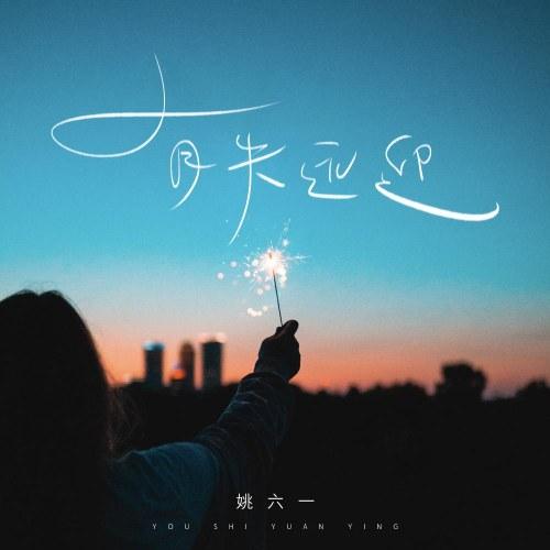 Không Đón Tiếp Từ Xa (有失远迎) (Single)