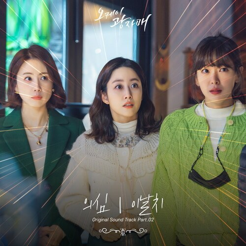Revolutionary Sisters OST Part.2 (Single)