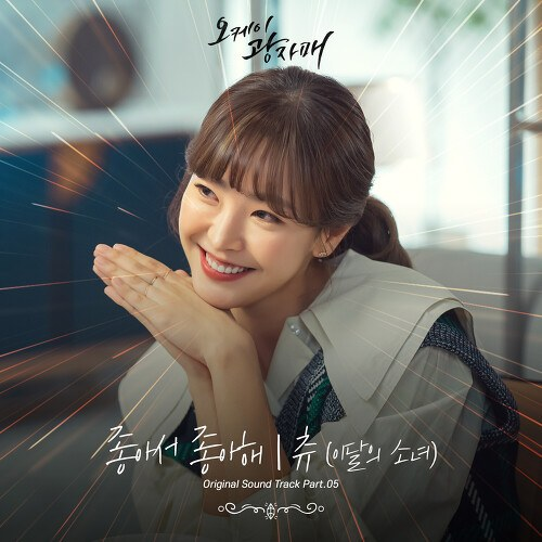 Revolutionary Sisters OST Part.5 (Single)