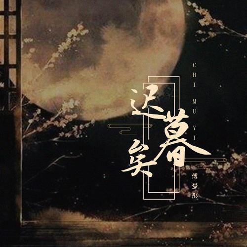 Trì Mộ Hĩ (迟暮矣) (Single)