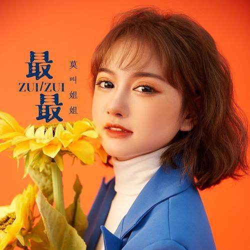 Nhất Nhất (最最) (Single)