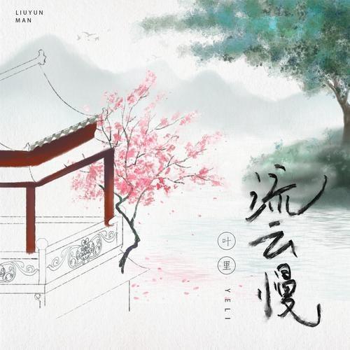 Lưu Vân Mạn (流云慢) (Single)
