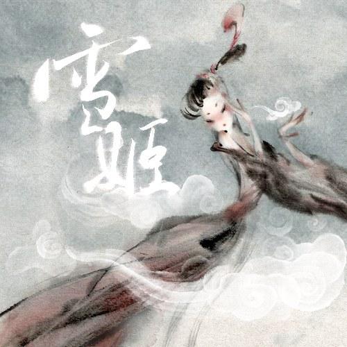 Tuyết Cơ (雪姬) (Single)