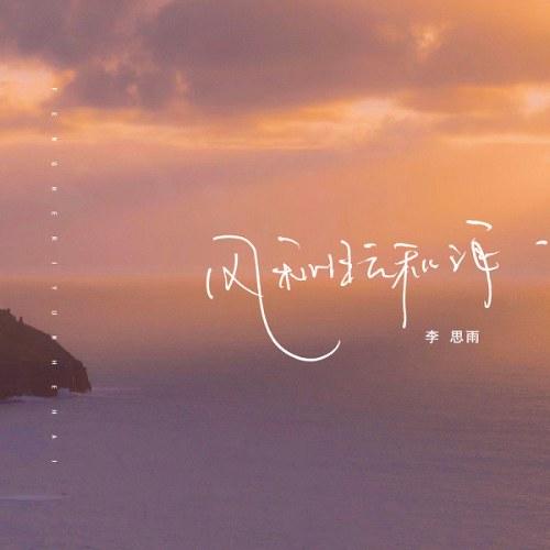 Gió Và Mặt Trời Mây Và Biển (风和日云和海)