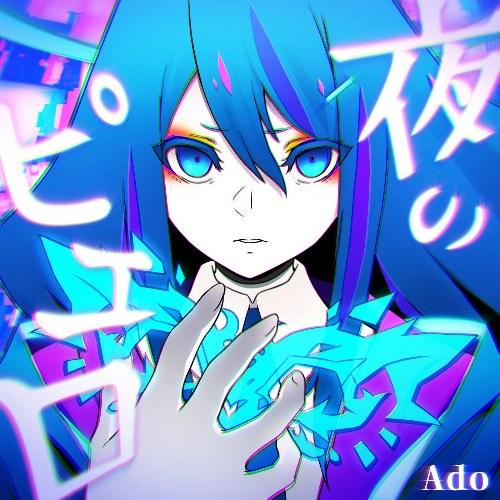 Yoru No Pierrot (夜のピエロ) (Single)